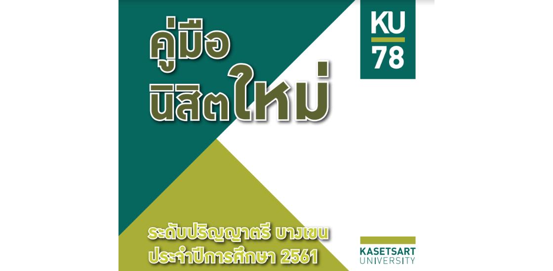 คู่มือนิสิตใหม่ KU78 ปีการศึกษา 2561