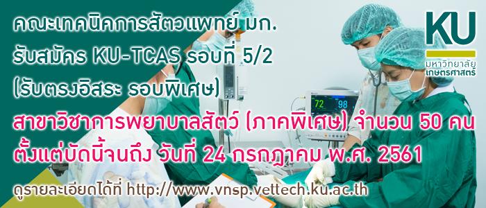 รับสมัคร KU-TCAS รอบที่ 5/2 (รับตรงอิสระ รอบพิเศษ) สาขาวิชาการพยาบาลสัตว์ (ภาคพิเศษ) จำนวน 50 คน