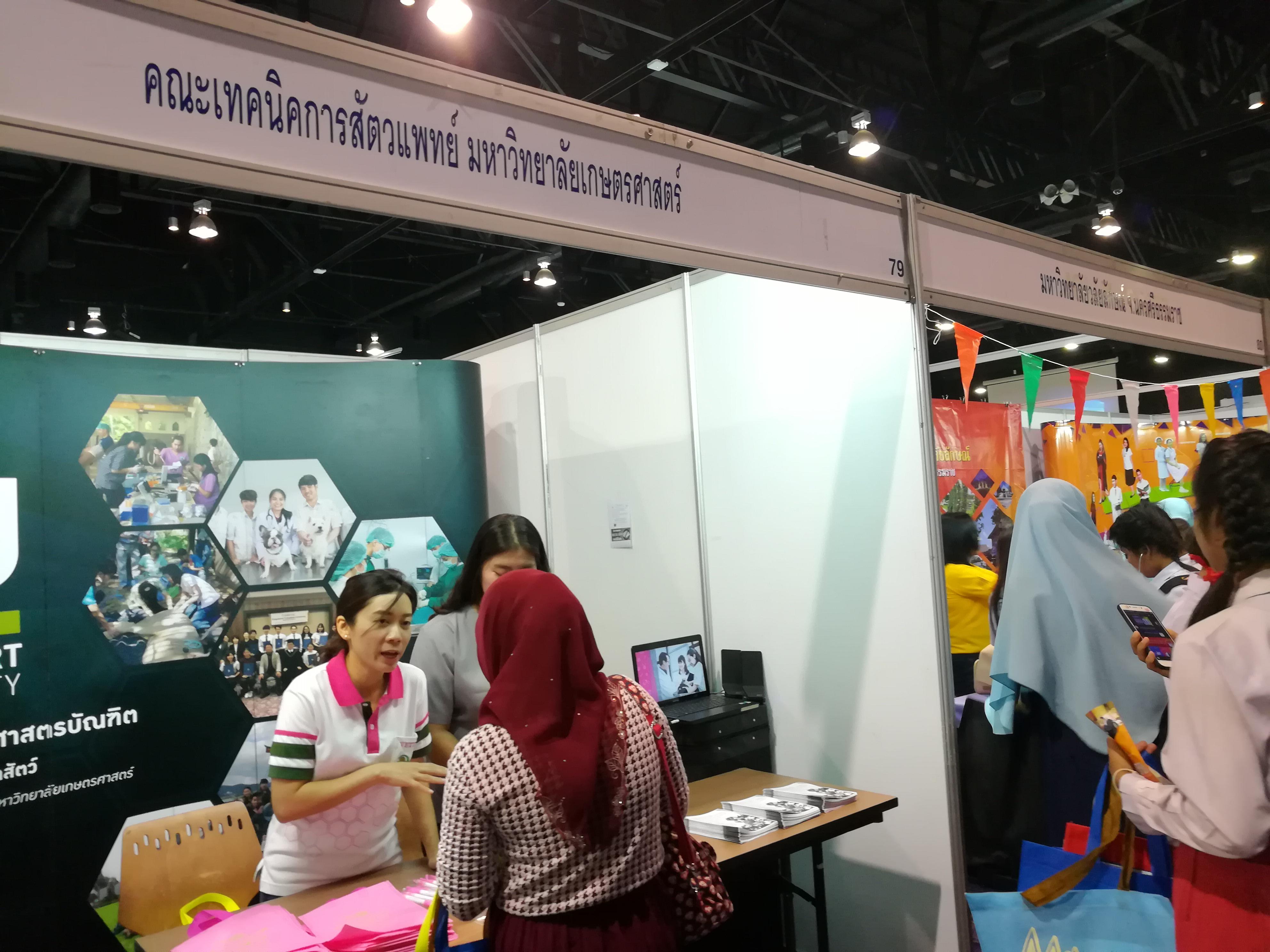 นิทรรศการตลาดนัดหลักสูตร ครั้งที่ 22 มหาวิทยาลัยสงขลานครินทร์