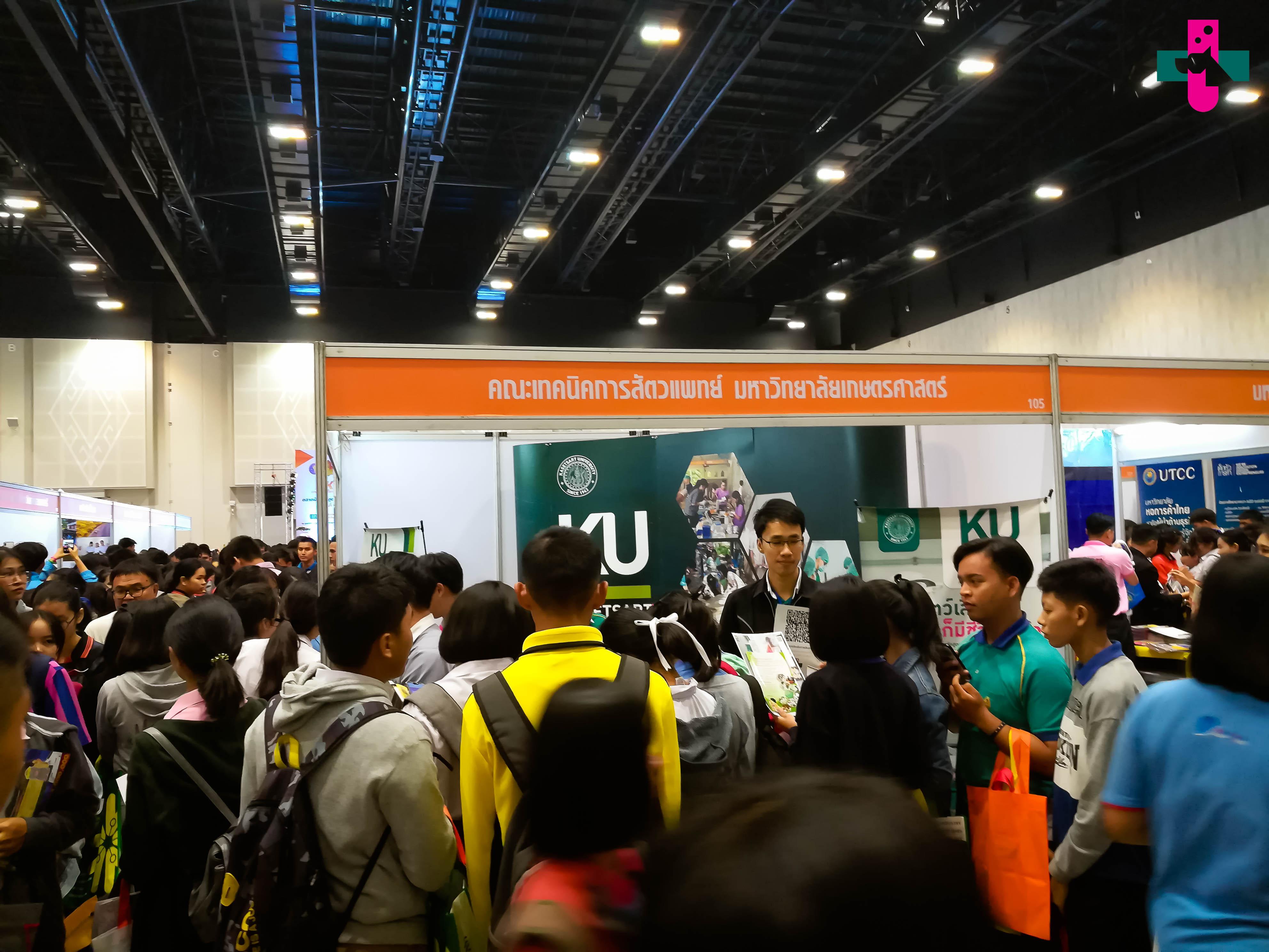ตลาดนัดอุดมศึกษา ครั้งที่ 23 ณ มหาวิทยาลัยขอนแก่น