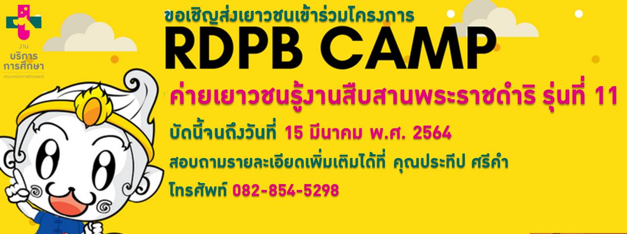 ขอเชิญส่งเยาวชนเข้าร่วมโครงการ RDPB CAMP ค่ายเยาวชนรู้งานสืบสานพระราชดำริ รุ่นที่ 11